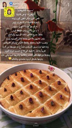 بسبوسه كاروهات Cooking Cake, Cooking Recipes, Sweets Recipes, Desserts, Arabian Food, Cookout Food, Food Decoration, Turkish Recipes, Desert Recipes