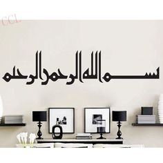 Pas cher Islamique Musulman Calligraphie Arabe Art Wall Sticker mots Musulmans…