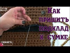 Установка застежки на сумку из трикотажной пряжи\\\bag made of knitting yarn - YouTube