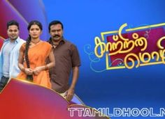 Kaatrin Mozhi 15-12-2020 Vijay TV Serial Episode Online, Today Episode, Sun Tv Shows, Free Live Tv Online, Vijay Tv Serial, Free Online Tv Channels, Sun Tv Serial, Colors Tv Show, Busy Signal