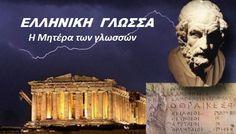 ΟΡΓΑΝΩΜΕΝΟ ΤΟ ΕΓΚΛΗΜΑ ΤΟΥ ΑΦΕΛΛΗΝΙΣΜΟΥ ;;; http://kinima-ypervasi.blogspot.gr/2016/05/blog-post_728.html #Ypervasi #Greece