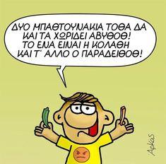 Funny Greek Quotes, Kai, Comics, Instagram Posts, Languages, Husky Jokes, Idioms, Cartoons, Comic