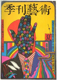 Book cover by Kiyoshi Awazu (1970's)     art / psychedelic  / print / illustration / graphic design / Japan