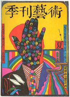 Book covers by Kiyoshi Awazu(粟津潔). 小沢昭一