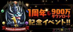 【パズドラ】『パズル&ドラゴンズ』が900万ダウンロード突破&1周年イベント開催!魔法石プレゼント、ゴッドフェス、友情ポイント毎日500ポイントなど