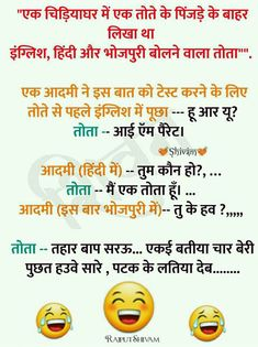 Funny Jokes In Hindi, Very Funny Jokes, Crazy Funny Memes, Wtf Funny, Funny Quotes, Crazy Facts, Weird Facts, Fun Facts, Morning Prayer Quotes