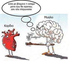 Νατάσα Γκουτζικίδου: Καρδιά-λογική, σημειώσατε Χ