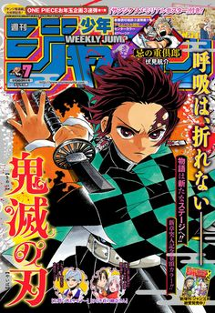 Weekly Shonen Jump - No. Japanese Graphic Design, Japanese Prints, Japanese Poster, Manga Covers, Comic Covers, Manga Art, Anime Art, Pop Art Wallpaper, Bedroom Wall Collage
