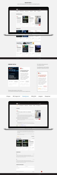 BrainStorm — блог-портфолио программиста, Сайт © JuliaVysotskaya
