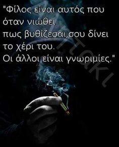 How do I feel … – Nicewords Greek Quotes, True Words, Picture Quotes, Cool Words, True Love, Life Is Good, Friendship, Inspirational Quotes, Facts