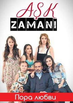 Чернобелая любовь турецкий сериал на русском языке все