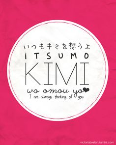 I Love You Quotes Japanese : Japanese Love Quotes 1000+ japanese quotes on pinterest japanese love ...