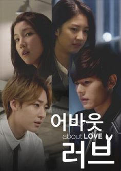 About Love (Korean Drama) - 2015
