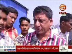 Dhaka Demra Fire at Shoes Factory BD News 26 February 2017 Bangladesh Li...