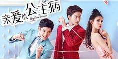 Watch My Little Princess Chinese Drama 2016 Engsub is a When you re trying to win over your Prince Charming can you find him in an unexpected place Lin Xing Chen is an heiress of a. Watch Drama Online, Drama 2016, Dramas Online, Drama Free, Meme Center, Watch Full Episodes, New Students, Pop Bands, Celebs