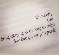 Αμοιβαίο είναι... Poem Quotes, Quotes For Him, Tattoo Quotes, Poems, Saving Quotes, Different Quotes, Greek Quotes, Cool Words, Favorite Quotes