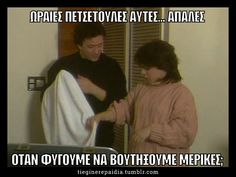 Greek Tv Show, Comedy, Tv Shows, Lol, Funny, Appreciation, Smile, Fictional Characters, Humor