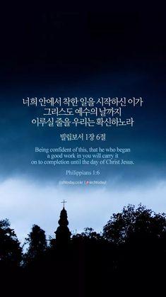 Blog 이미지 뷰어 Savior, Jesus Christ, Word Of God, Christianity, Bible Verses, Prayers, Faith, Words, Korean