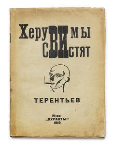 ИГОРЬ ТЕРЕНТЬЕВ КНИГИ СКАЧАТЬ БЕСПЛАТНО