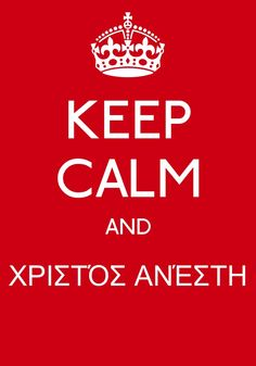Keep Calm and Start Writing Keep Calm And Drink, Keep Calm And Love, Greek Easter, Christ Is Risen, Love Him, My Love, Kid Rock, Start Writing, Writing Area