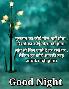 Good Night Wishes – Good Night Wishes in Hindi – Good Night Wallpaper Good Night Friends Images, Good Night Dear Friend, New Good Night Images, Good Night Love Messages, Beautiful Good Night Images, Romantic Good Night, Good Night Wishes, Good Night Msg, Good Night Thoughts