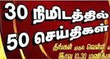 Speed Night News 06-01-2014 - Puthiya Thalaimurai Tv   - News Live ,Politics,Sports   Tamil-OnlineTVNews