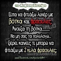 Funny Greek, Greek Quotes, Funny Quotes, Company Logo, Jokes, Lol, Humor, Funny Phrases, Husky Jokes