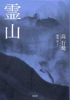"""Serial [work] Gao Xingjian """"Mountain"""" (2000 Nobel Prize Winners) The first chapter (01-03) _ Tiger Inn Pier Cui - Cui Yiliang _ Sina blog"""
