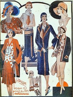 1930 catalogs-magazines-ads-and-other-paper-things