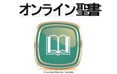 無料オンライン聖書 : http://www.jw.org/ja/%E5%87%BA%E7%89%88%E7%89%A9/%E8%81%96%E6%9B%B8/nwt/%E5%90%84%E6%9B%B8/  (Free online Bible.)