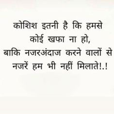 Friendship Quotes In Hindi, Funny Quotes In Hindi, Hindi Quotes Images, Shyari Quotes, Motivational Picture Quotes, Mood Quotes, Life Quotes, True Feelings Quotes, Good Thoughts Quotes