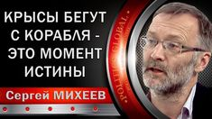 Сергей Михеев: Kpыcы бегут с корабля - это момент истины. 12 01 2018