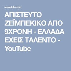 ΑΠΙΣΤΕΥΤΟ ΖΕΪΜΠΕΚΙΚΟ ΑΠΟ 9ΧΡΟΝΗ - ΕΛΛΑΔΑ ΕΧΕΙΣ ΤΑΛΕΝΤΟ - YouTube You Youtube