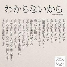 わからないからこそ楽しい  .  .  .  #わからないから#受験#就活#婚活  #恋愛#失恋#人生#日本語勉強  #将来#不安#そのままでいい