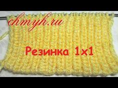 Итальянский набор петель спицами с эластичным краем (1 способ). Резинка спицами. Резинка 1х1. Урок 2 - YouTube Knitted Hats, Crochet Hats, Knitting Stitches, Youtube, Bebe, Knitting Hats, Knitting Patterns, Knit Caps, Knit Stitches