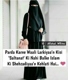 Five Pillars of Islam Islamic Images, Islamic Love Quotes, Islamic Pictures, Hijab Quotes, Muslim Quotes, Attitude Quotes For Girls, Girl Attitude, Girly Facts, Pillars Of Islam