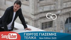 Γιώργος Γιασεμής - Τελικά - New Edition 2k20 St Georges Day, Greek Names, Greek Music, New Edition, Ancient Greek, Songs