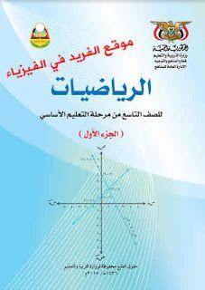 تحميل كتاب الرياضيات للصف التاسع Pdf الجزء الأول والثاني ـ اليمن Ninth Grade Mathematics Books Free Download Pdf