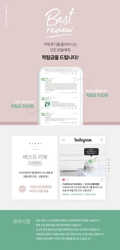 [FARMACY] 파머시 웹 이벤트 페이지 디자인  WEB EVENT PAGE BEST REVIEW PINK GREEN DESIGN FARMACYBEAUTY @chloe__seul Web Design, Graphic Design Tutorials, Page Design, Layout Design, Event Banner, Web Banner, Text Layout, Page Layout, Cosmetic Web