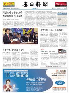 2013년 10월 28일 월요일 매일신문 1면