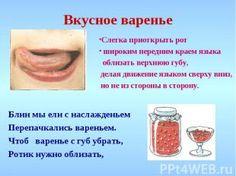 Вкусное варенье Слегка приоткрыть рот широким передним краем языка облизать верх