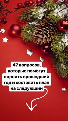 Christmas And New Year, Christmas Bulbs, Merry Christmas, Xmas, Motivational Books, Everyday Hacks, Crochet Winter, Blog Planner, Self Improvement Tips