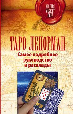Таро Ленорман. Самое подробное руководство и расклады #любовныйроман, #юмор, #компьютеры, #приключения, #путешествия, #образование