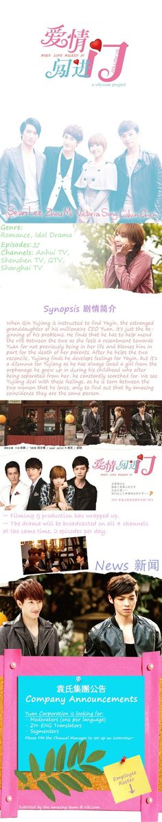 When Love Walked In ~ Cast: Calvin Chen (秦雨江 Qin Yu Jiang), Super Junior M (黎尚林 Li Shang Lin), Victoria F(x) (沈雅音 Shen Ya Yin)