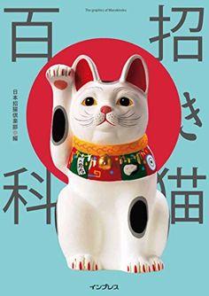 Maneki neko, the lucky cat, or beckoning cat.