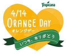 オレンジデー | トロピカーナ|Tropicana