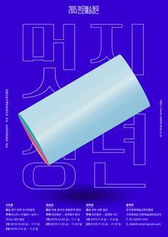 인문예술캠프 <멋진청년> Graphic Artwork, Graphic Design Posters, Artwork Prints, Book Design, Web Design, Blue Poster, Asian Design, Poster Design Inspiration, Editorial Layout