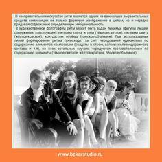 Ещё больше информации о фотографии и не только на http://bekarstudio.ru More information about the photo and not only on http://bekarstudio.ru #ритм #ритмическийрисунок #rhythm #schoolofphotography #школафотографии #основыфотографии #basicsofphotography #композиция #composition