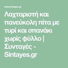 Λαχταριστή και πανεύκολη πίτα με τυρί και σπανάκι χωρίς φύλλο | Συνταγές - Sintayes.gr