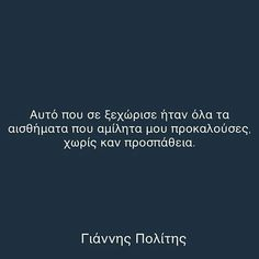 Movie Quotes, Life Quotes, Saving Quotes, Smart Quotes, Quotes By Famous People, Greek Quotes, Love Quotes For Him, Love Your Life, Some Words